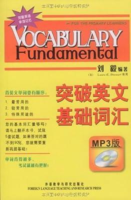突破英文基础词汇.pdf