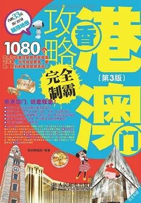 香港澳门攻略完全制霸.pdf