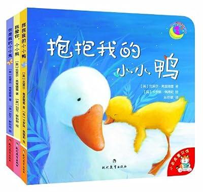 小老虎童书馆•小不点系列:抱抱我的小小鸭+我爱你,小小熊+你是我的小小兔.pdf