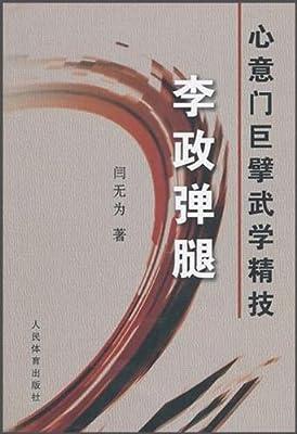 心意门巨擘武学精技:李政弹腿.pdf