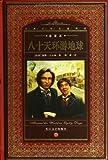 世界文学名著典藏•全译本:八十天环游地球-图片