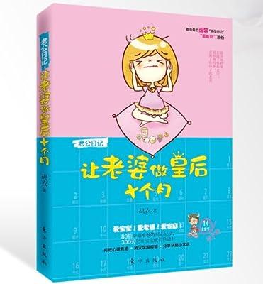 老公日记:让老婆做皇后十个月.pdf