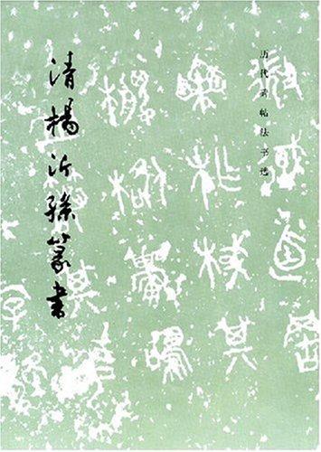 最相思 篆书 小篆书法作品 三 吴让之 篆书 书法欣赏 吴让之 篆书 字