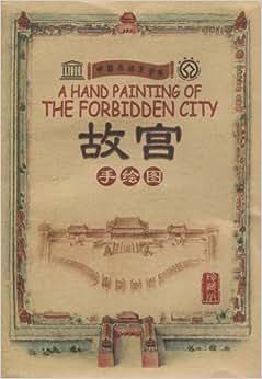 《故宫手绘图(珍藏版)》