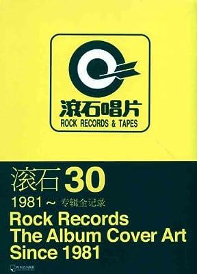 滚石30:1981~专辑全记录.pdf