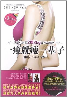 风靡韩国的2周3KG独创减肥法:一瘦就瘦一辈子.pdf