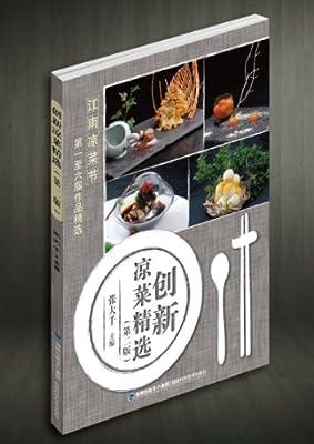 创新凉菜精选.pdf