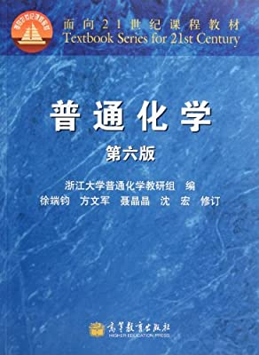 普通化学.pdf