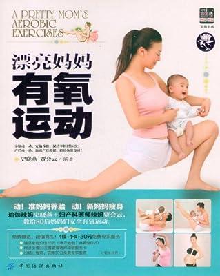 漂亮妈妈有氧运动.pdf