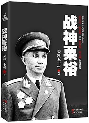 战神粟裕.pdf