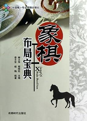 象棋布局宝典.pdf