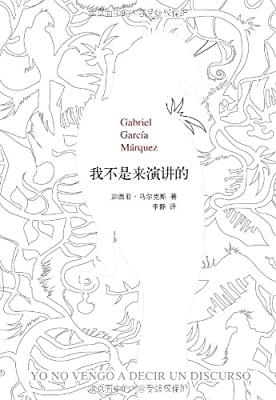 我不是来演讲的:《百年孤独》作者最新作品.pdf