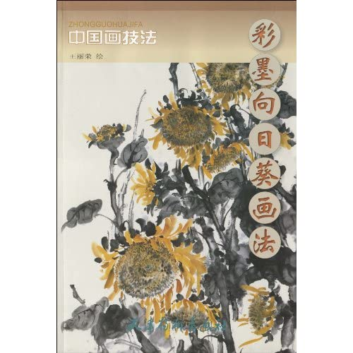 2010年5月12日 - 白竹 - 画家王丽荣