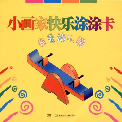 小画家快乐涂涂卡:我爱幼儿园