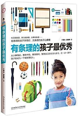 有条理的孩子最优秀.pdf