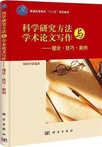 《科学研究理论与学术论文写作技巧物业案例》方法门禁系统操作说明书图片