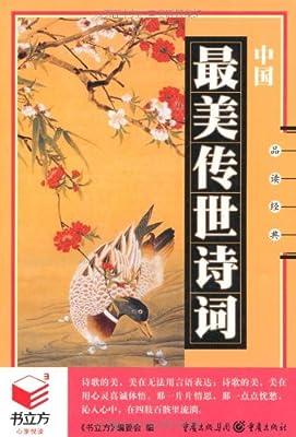 中国最美传世诗词.pdf