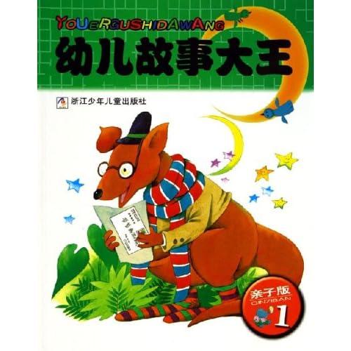幼儿故事大王1 - pdf电子书下载