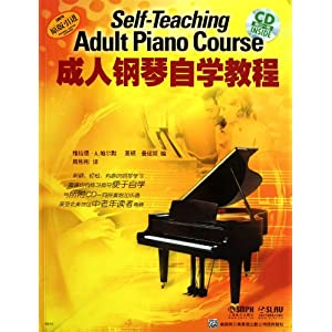 成人钢琴自学教程(附cd光盘1张)/维拉德61a帕尔墨图片