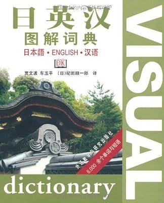日英汉图解词典.pdf