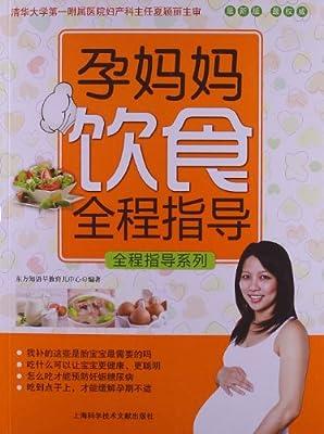 孕妈妈饮食全程指导.pdf
