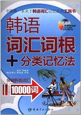 韩语词汇词根+分类记忆法:突破韩语词汇10000词.pdf