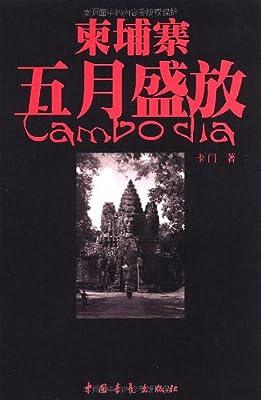 柬埔寨.pdf