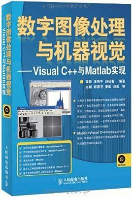 数字图像处理与机器视觉:Visual C++与Matlab实现.pdf