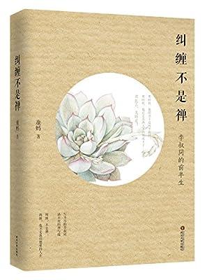 纠缠不是禅.pdf