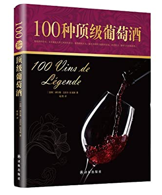 字里行间奢侈品:100种顶级葡萄酒.pdf