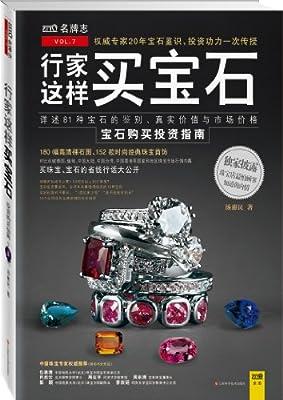 行家这样买宝石:宝石购买投资指南.pdf