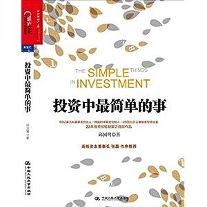 荐书:投资中最简单的事 - 刀客的耕读生活 - 刀客的耕读生活