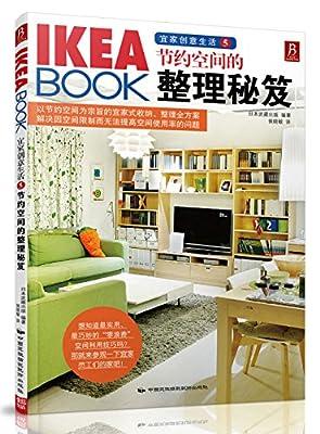 IKEA BOOK 宜家创意生活5:节约空间的整理秘笈.pdf