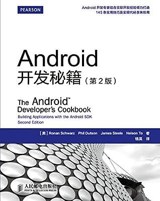 Android开发秘籍.pdf
