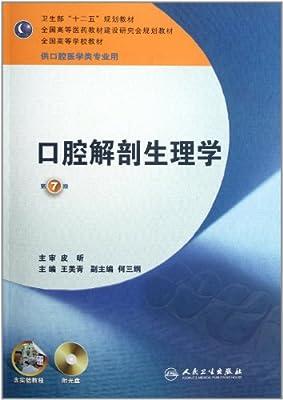 口腔解剖生理学.pdf