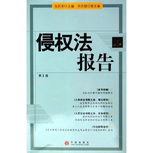 侵权法报告(第1卷)