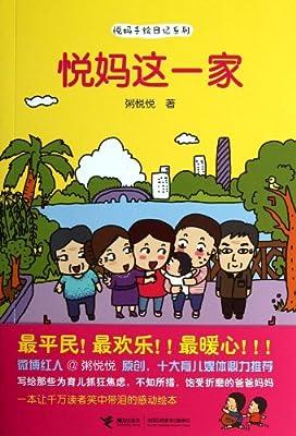 悦妈这一家/悦妈手绘日记系列.pdf