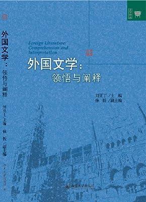 外国文学:领悟与阐释.pdf