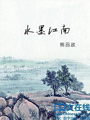 水墨江南.pdf