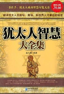 犹太人智慧大全集.pdf