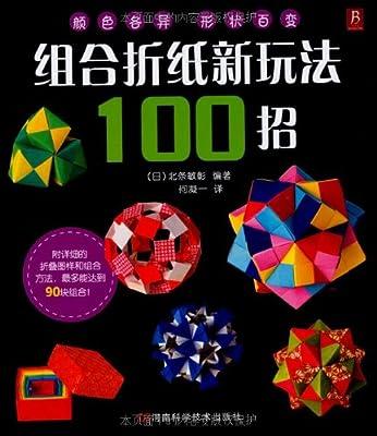组合折纸新玩法100招.pdf