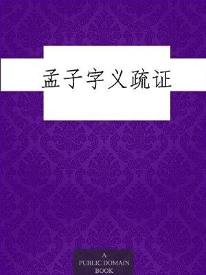 孟子字义疏证.pdf