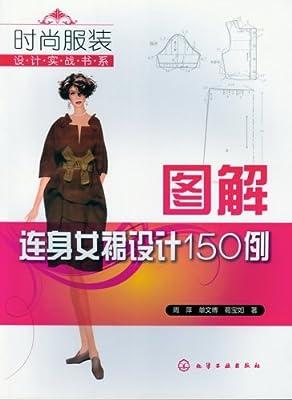 时尚服装设计实战书系--图解连身女裙设计150例.pdf