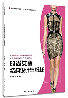 时尚女装结构设计与纸样.pdf