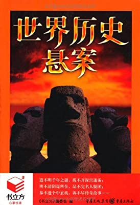 世界历史悬案.pdf