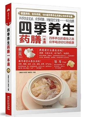 四季养生药膳一本通.pdf