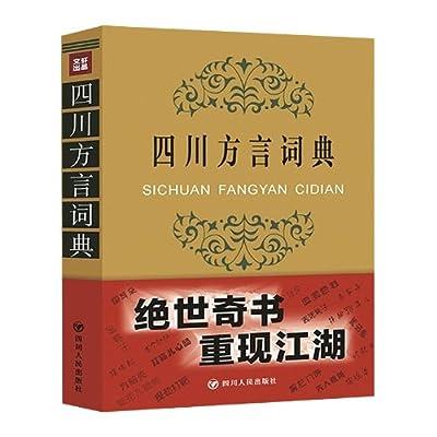 四川方言词典.pdf