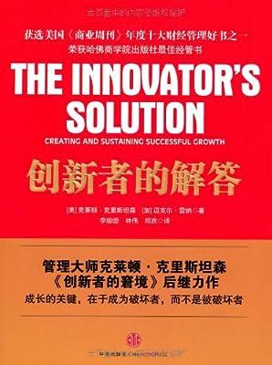 创新者的解答.pdf