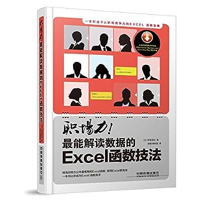 职场力:最能解读数据的Excel函数技法.pdf