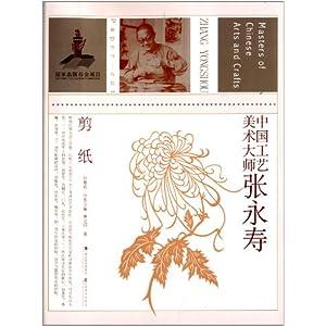 《中国工艺美术大师(张永寿)》图片